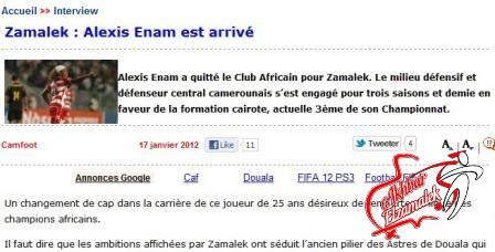 بالصور : وسائل الإعلام الكاميرونية تبرز إنتقال موندومو للزمالك ..وتنقل سعادة اللاعب بالانضمام للبلانكو