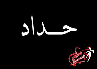 """""""اخبار الزمالك"""" يعلن الحداد 3 أيام على ضحايا الاهلي في بورسعيد"""