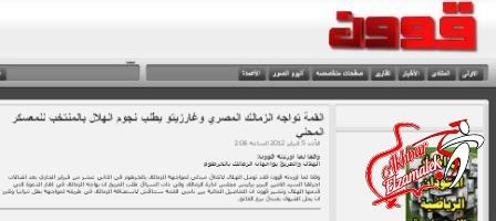 بالصورة .. صحيفة سودانية : الهلال يواجه الزمالك وديا  لصالح ضحايا مذبحة بورسعيد