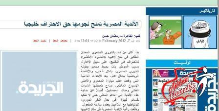 صحيفة : أهلي جدة يعرض استعارة شيكابالا بمقابل مادي كبير