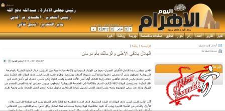 رئيس الهلال: الزمالك في السودان منتصف فبراير لملاقاة الازرق وديا