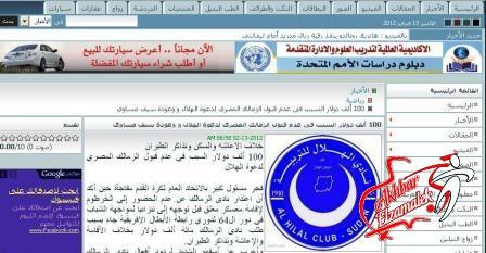 صحيفة : الزمالك رفض عرض الهلال السودانى بسبب 100 ألف دولار !!