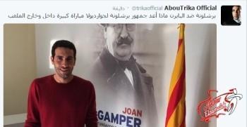 رسالة ابو تريكة النارية لجمهور برشلونة بعد القرعة