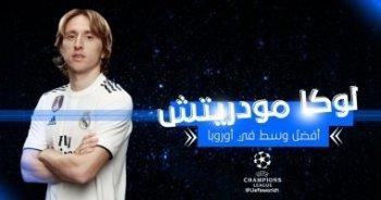 رسميًا | لوكا مودريتش أفضل لاعب فى أوروبا
