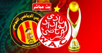 بث مباشر | مشاهدة مباراة الترجي التونسي والوداد المغربي بنهائي أفريقيا