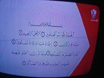 """بالصور . .بدء بث قناة الزمالك بـ""""الفاتحة""""  واول تعليق لمرتضى منصور"""