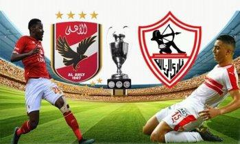 تعرف على تاريخ الزمالك فى كأس السوبر المصري وكيف ضاع اللقب في  6 مناسبات