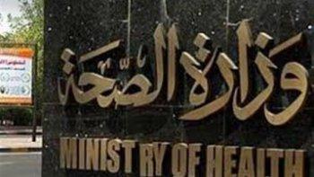 وزارة الصحة عن ارتفاع جديد فى عدد المصابين بفيروس كورونا وحالة وفاة و50 مستشفى للحميات