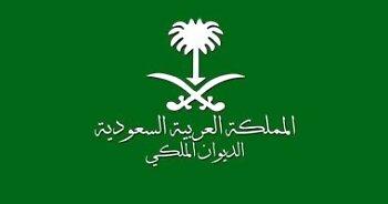 عاجل |  الديوان الملكى السعودى يعلن وفاة الأمير سعود بن عبدالله .. والأزهر يعلن اقامة صلاة الجمعة غدًا بهذه الطريقة.