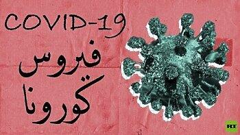 بيان وزارة الصحة ..تسجيل  ارقام خطيرة للمصابين بفيروس كورونا وارتفاع فى اعداد المتعافين وتراجع الوفيات