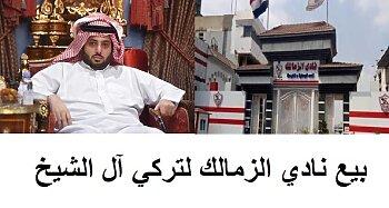 التفاصيل الكاملة لدخول 100 مليون جنيه الزمالك وعرض تركي آل الشيخ لشراء الزمالك لمدة 8 سنوات
